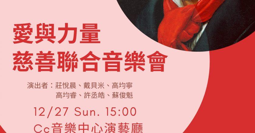 2020【愛與力量】慈善聯合音樂會