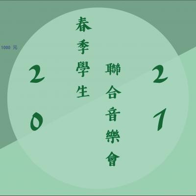 ♩ ≡ ♪ ≡ ♫ ≡ 2 0 2 1 春季學生聯合音樂會 ≡ ♬ ≡ ♩ ≡ ♪