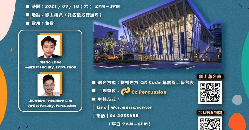 新加坡楊秀桃音樂學院打擊樂主修留學說明會